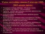 Vietos savivaldos sistema lietuvoje 1995 2003 aisiais metais l.jpg