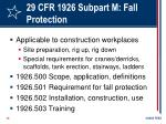 29 cfr 1926 subpart m fall protection