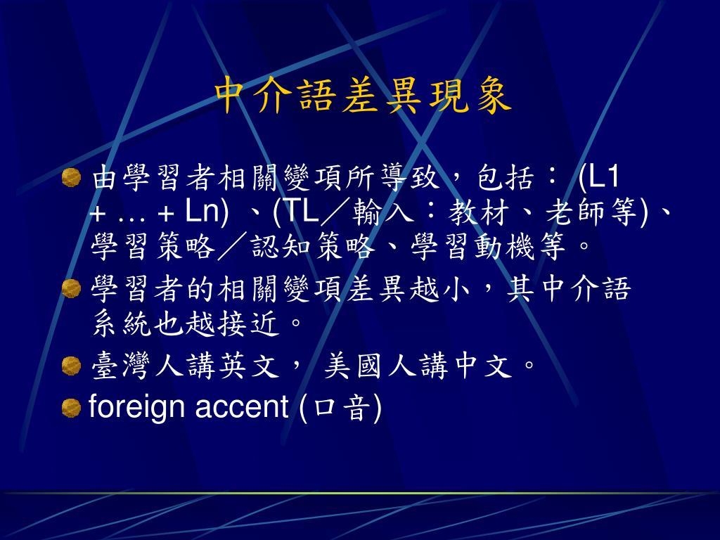 中介語差異現象