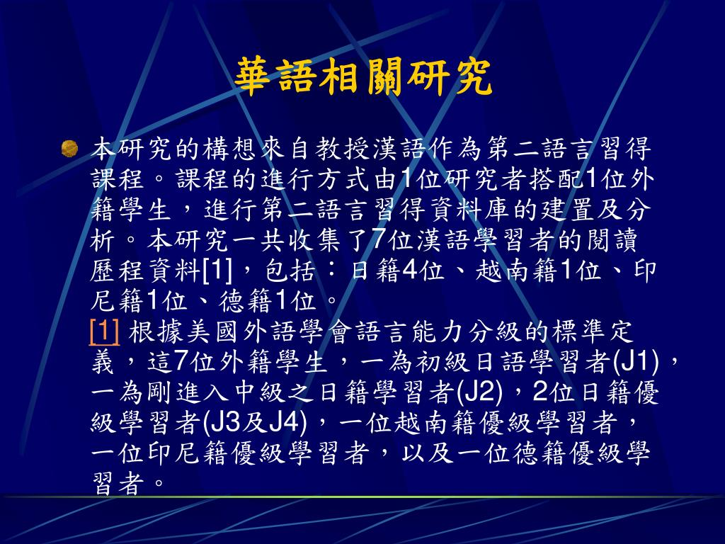 華語相關研究