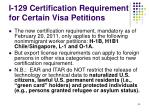 i 129 certification requirement for certain visa petitions