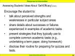 assessing students ideas about self efficacy cont