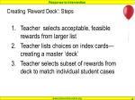 creating reward deck steps