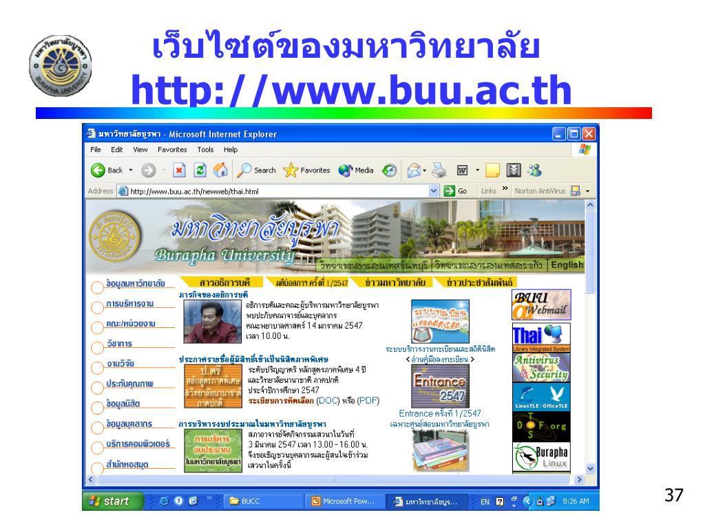 เว็บไซต์ของมหาวิทยาลัย