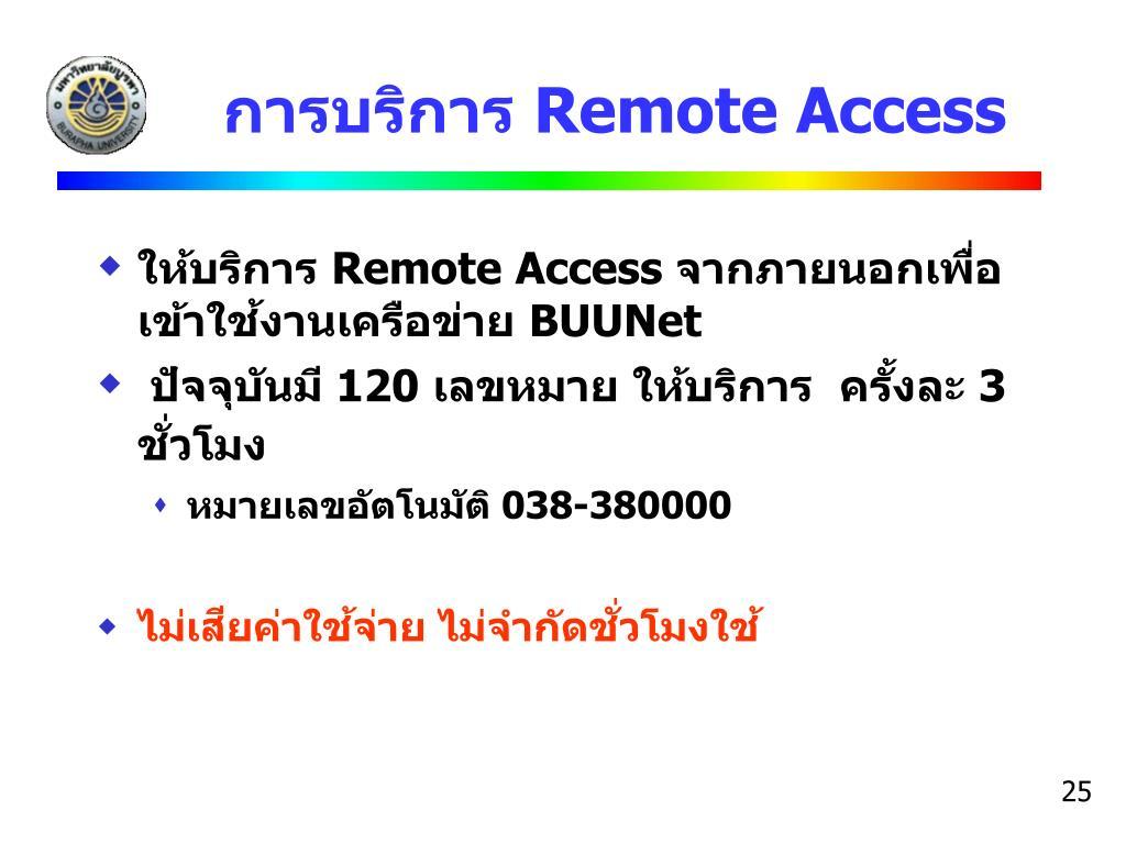 การบริการ Remote Access