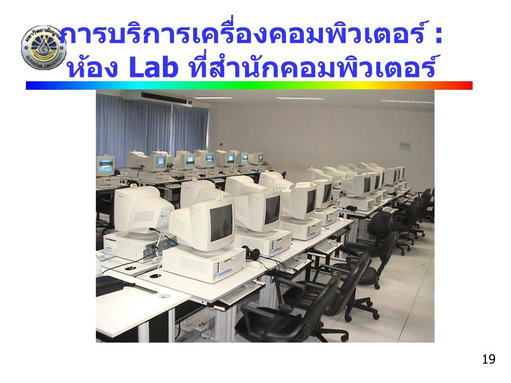 การบริการเครื่องคอมพิวเตอร์