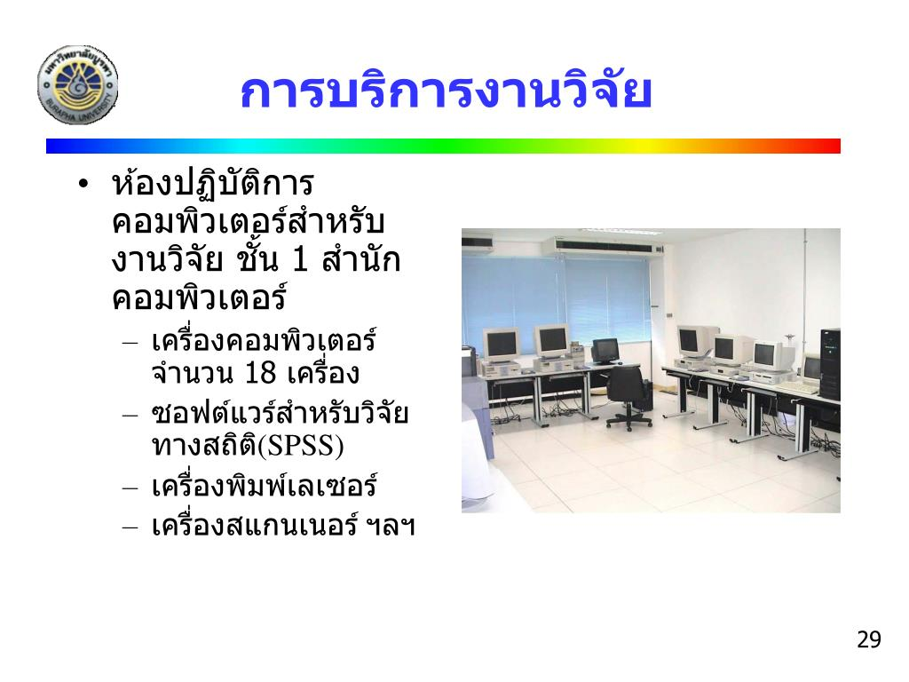 การบริการงานวิจัย