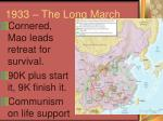 1933 the long march