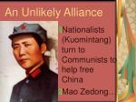 an unlikely alliance
