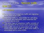 types of vlans network traffic type 3