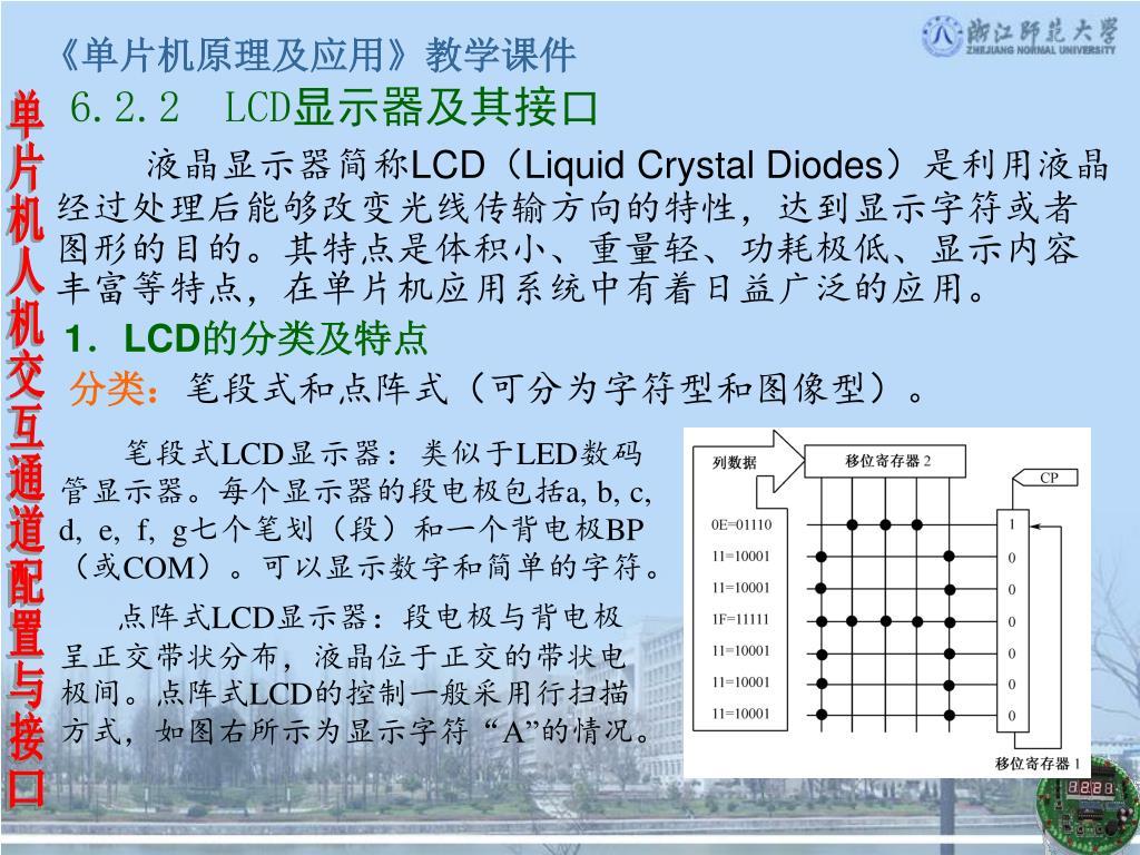 6.2.2  LCD