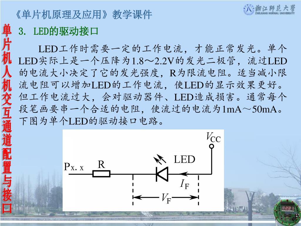 3. LED