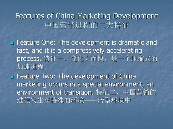 Features of china marketing development
