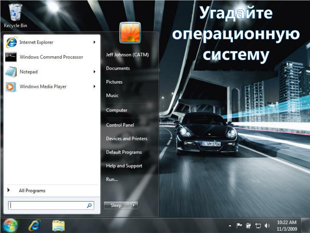 Угадайте операционную систему