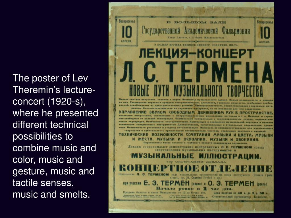 The poster of Lev Theremin's lecture-concert (1920-s), where he presented different technical possibilities to combine music and color, music and gesture, music and tactile senses, music and smelts.