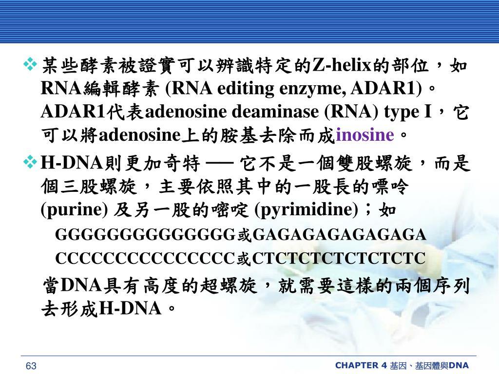 某些酵素被證實可以辨識特定的