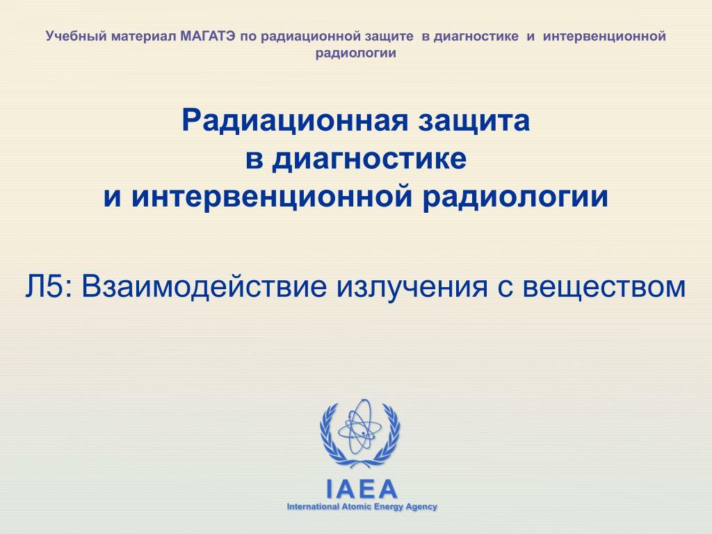 Учебный материал МАГАТЭ по радиационной защите  в диагностике  и  интервенционной  радиологии