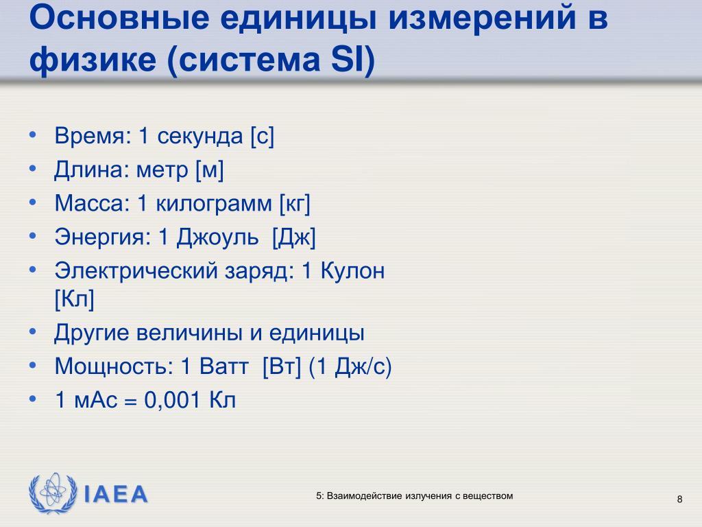 Основные единицы измерений в физике