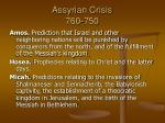 assyrian crisis 760 750
