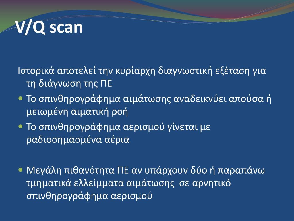 V/Q scan
