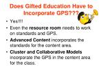 does gifted education have to incorporate gps