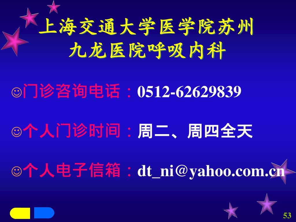 上海交通大学医学院苏州