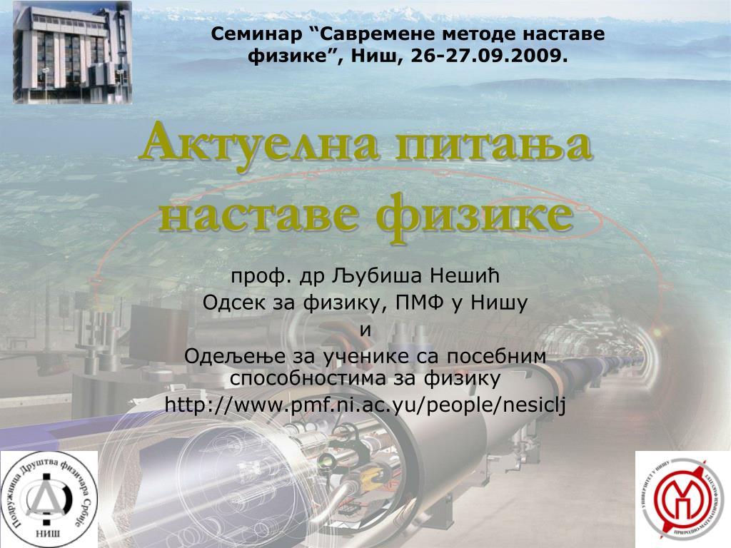 """Семинар """"Савремене методе наставе физике"""", Ниш, 26-27.09.2009."""