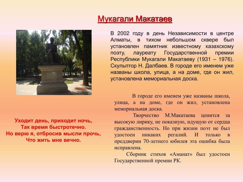 Мукагали Макатаев