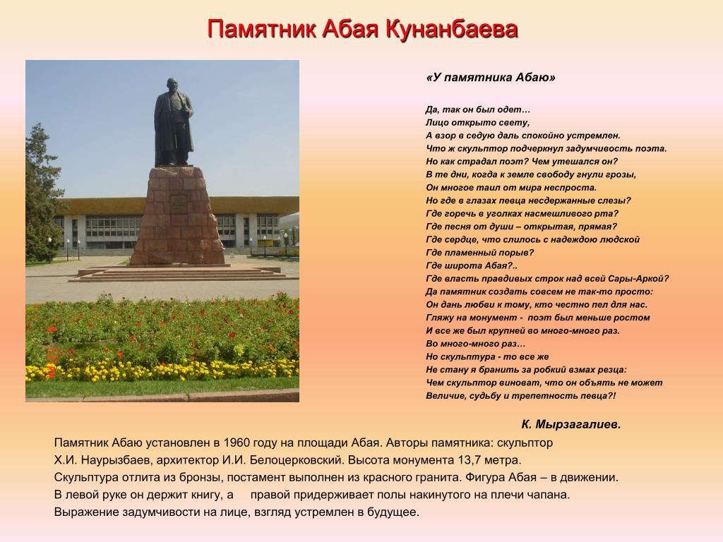 Памятник Абая Кунанбаева