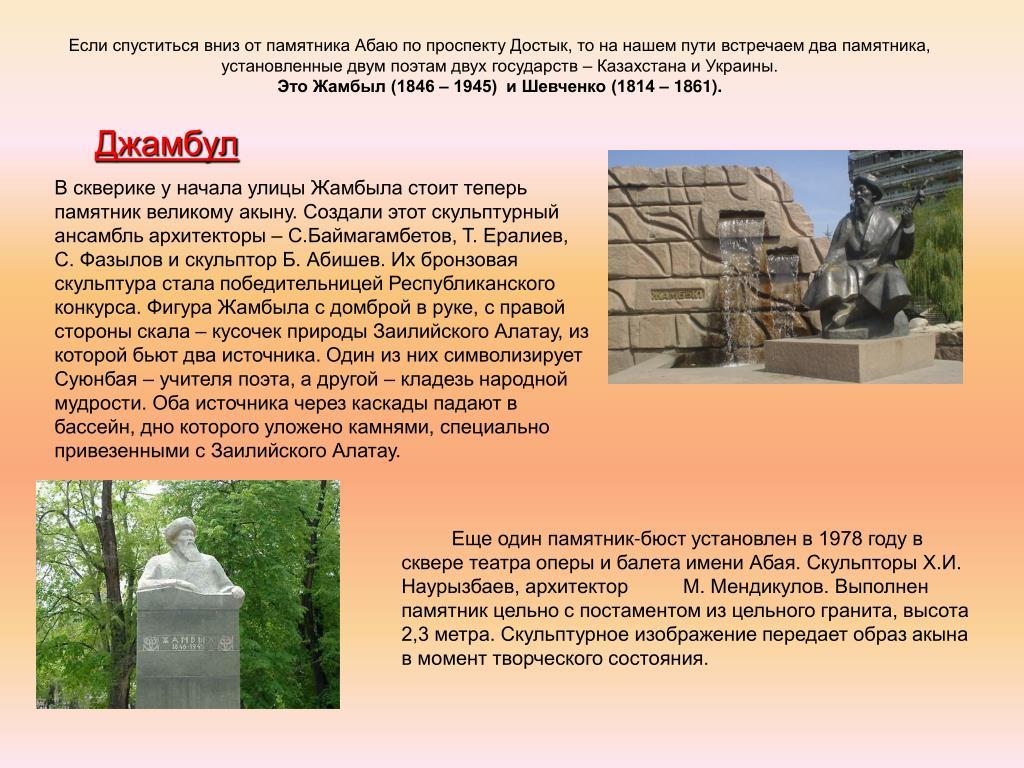 Если спуститься вниз от памятника Абаю по проспекту Достык, то на нашем пути встречаем два памятника, установленные двум поэтам двух государств – Казахстана и Украины.