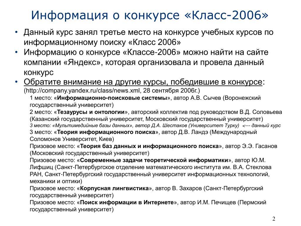 Данный курс занял третье место на конкурсе учебных курсов по информационному поиску «Класс 2006»