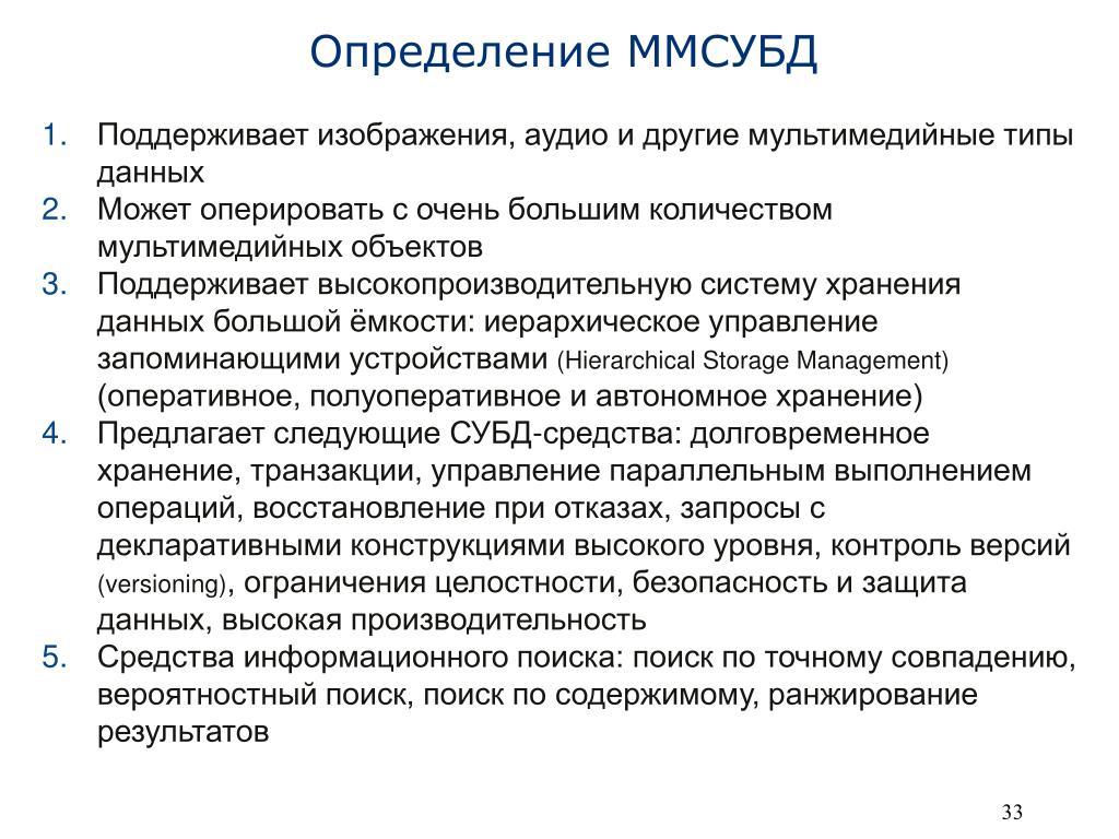 Определение ММСУБД
