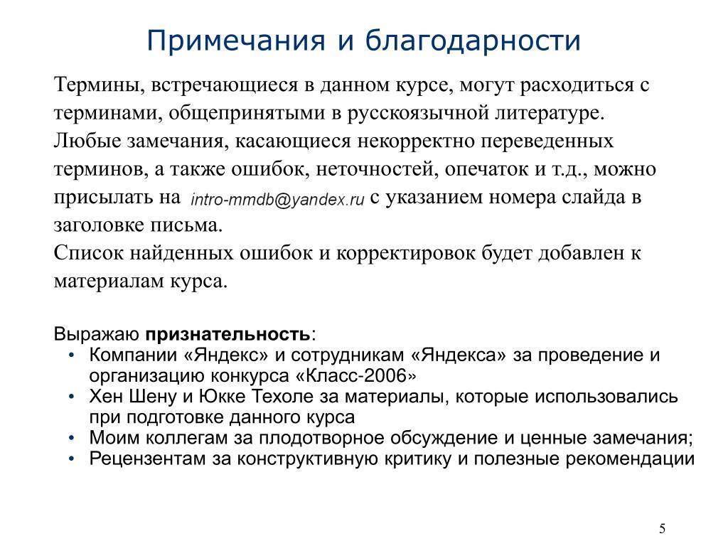 Термины, встречающиеся в данном курсе, могут расходиться с терминами, общепринятыми в русскоязычной литературе.