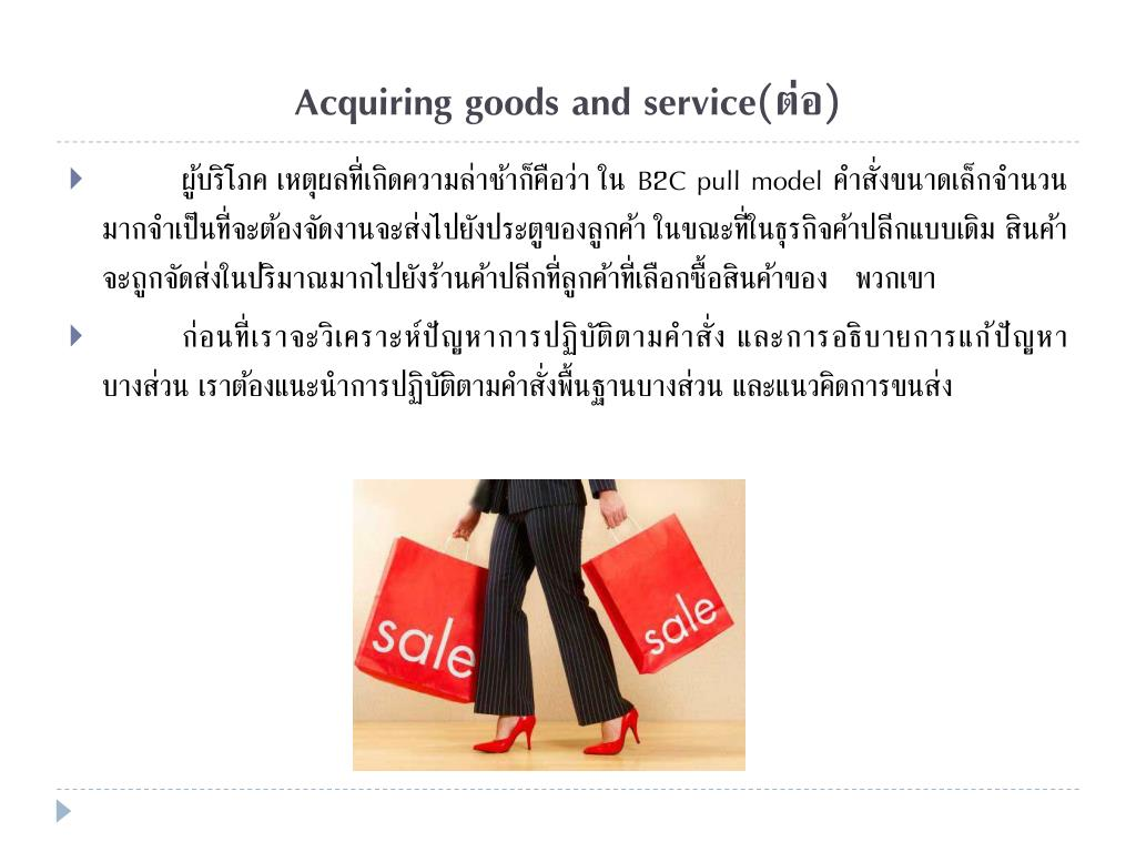 Acquiring goods and service(