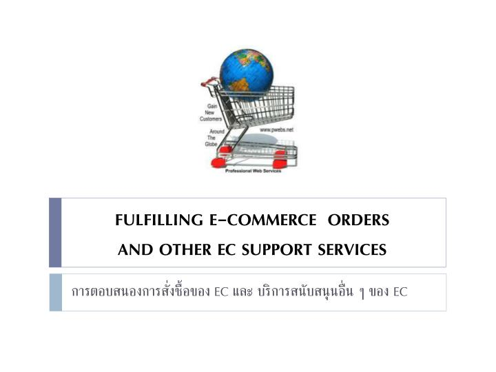 Fulfilling e commerce orders and other ec support services