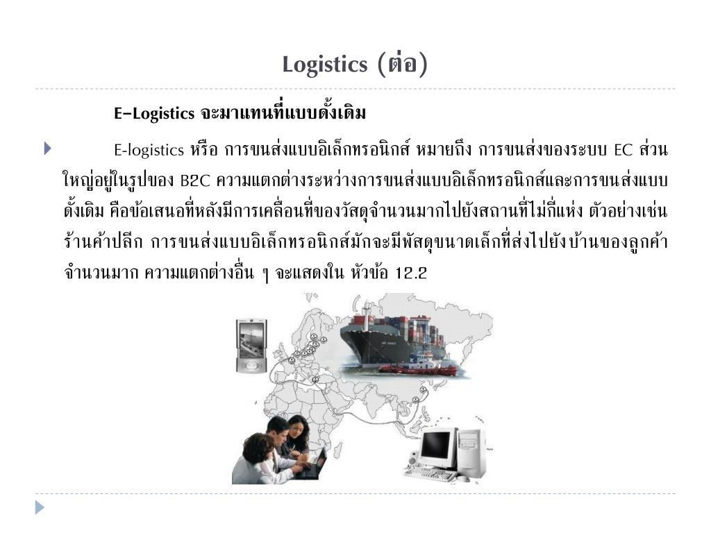 Logistics (