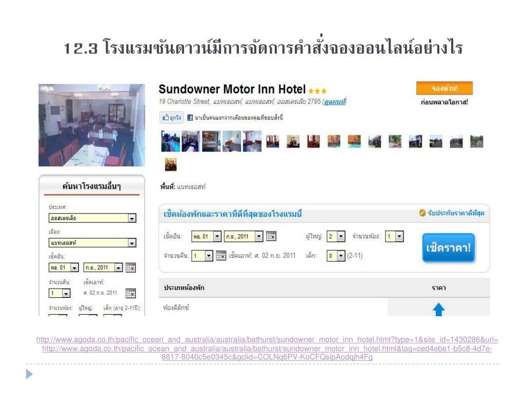 12.3 โรงแรมซันดาวน์มีการจัดการคำสั่งจองออนไลน์อย่างไร