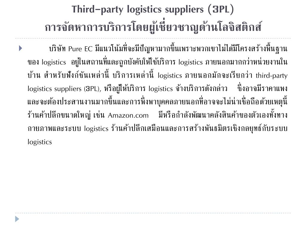Third-party logistics suppliers (3PL)