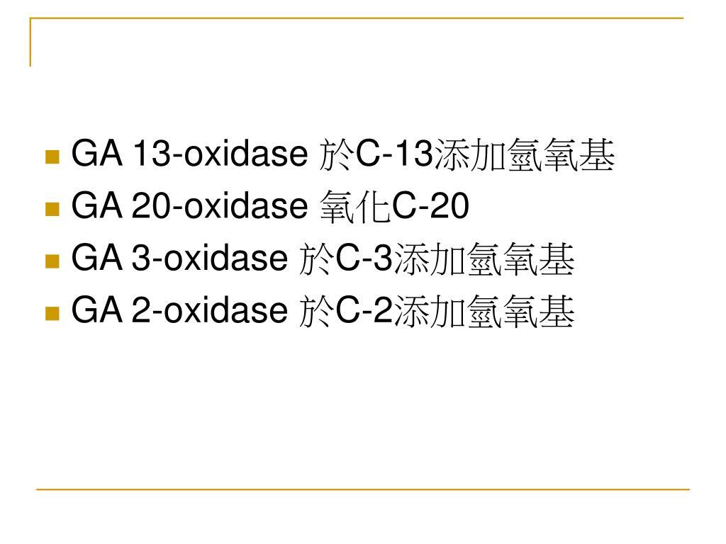 GA 13-oxidase