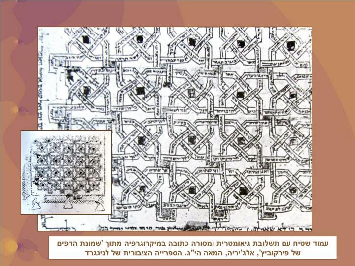 עמוד שטיח עם תשלובת גיאומטרית ומסורה כתובה במיקרוגרפיה מתוך