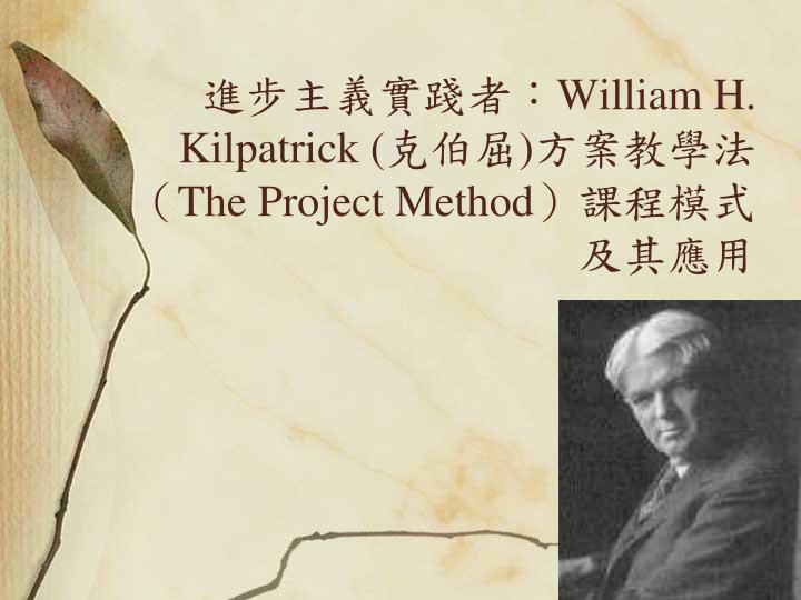 William h kilpatrick the project method