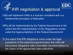 ihr negotiation approval