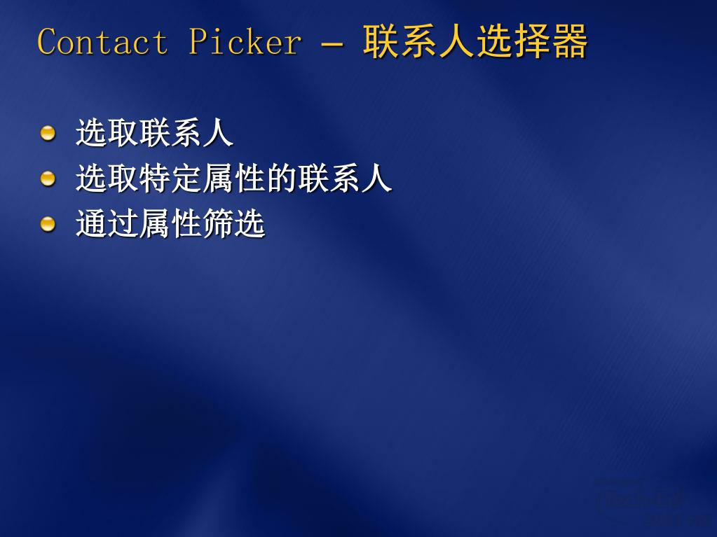 Contact Picker