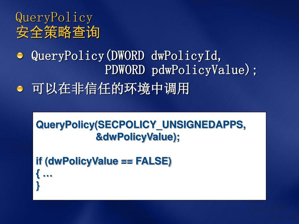 QueryPolicy