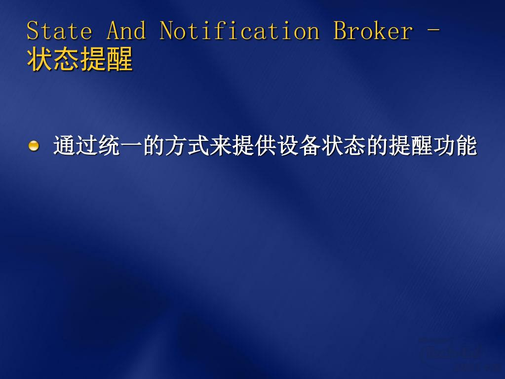 State And Notification Broker -