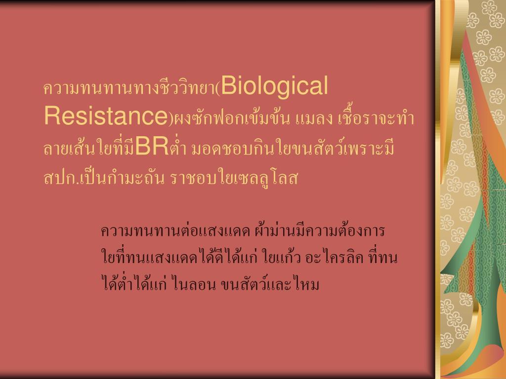 ความทนทานทางชีววิทยา(