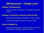 um resources college level
