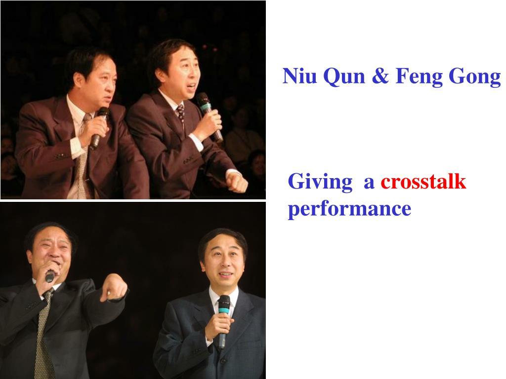 Niu Qun & Feng Gong
