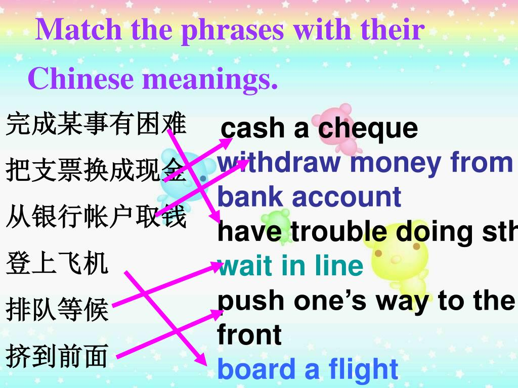 Match the phrases with their Chinese meanings.