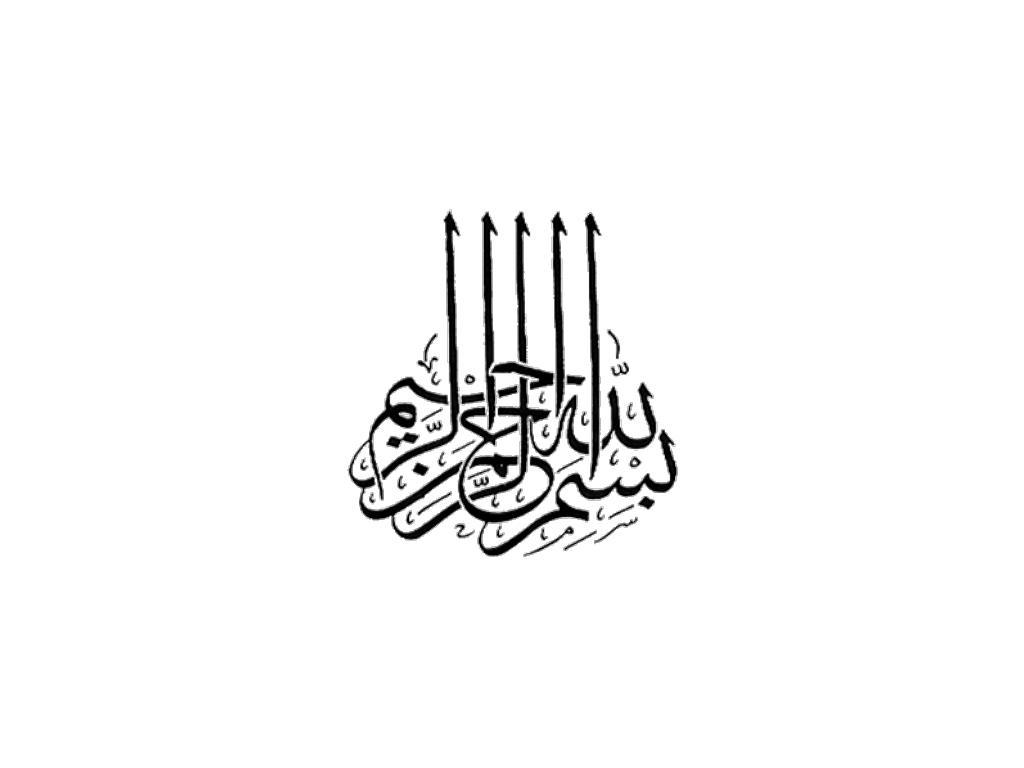 Bismi Allah Hirrahmaanirraheem